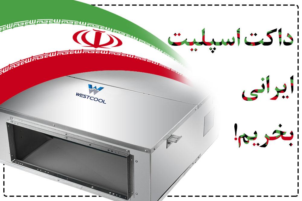 داکت اسپلیت ایرانی