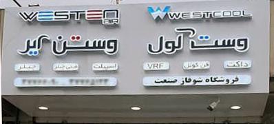 نماینده اصفهان-اورین تهویه