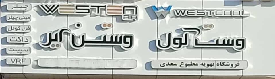 فروشگاه تهویه مطبوع سعدی